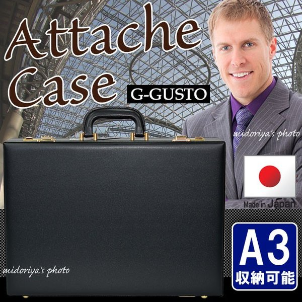 日本製 ビジネス ハード アタッシュケース A3 45cm バック 鞄 豊岡製 国産 かばん GUSTO ハードアタッシュケース hi-21215 送料無料 あすつく