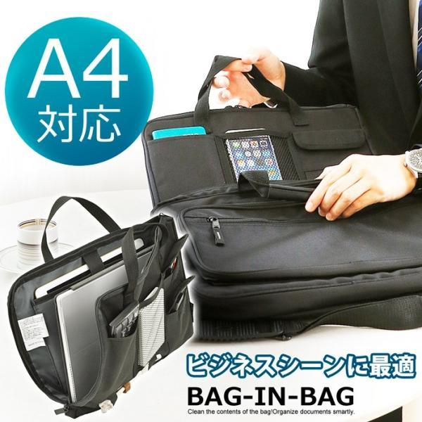バッグインバッグ大きめ軽いA4整理ファスナー薄型バックインバックメンズレディースバッグhi-590351mメール便