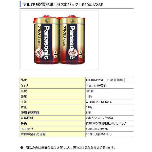 パナソニック★単1・単一アルカリ乾電池/2本セット(LR20XJ/2SE)|midoriya|02