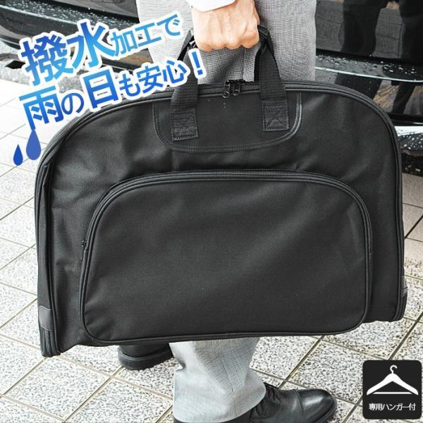 ガーメント バッグ 衣類 収納 専用ハンガー付き メンズ レディース ブリーフケース 鞄 ビジネスバッグ 大容量 撥水 ガーメントバッグ ka-GMT-04 あすつく