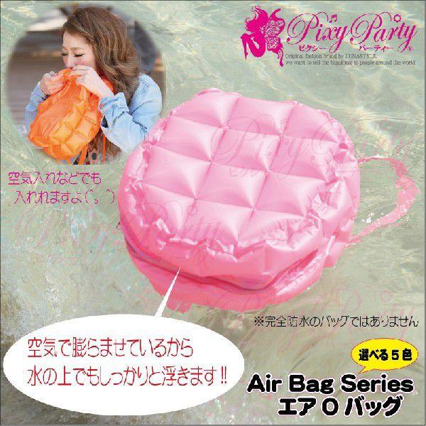 送料無料 空気を入れる サマーバッグ リュック ビーチ 海 バック エアー バッグ PixyParty エアOバッグ (rs-bag-259m)