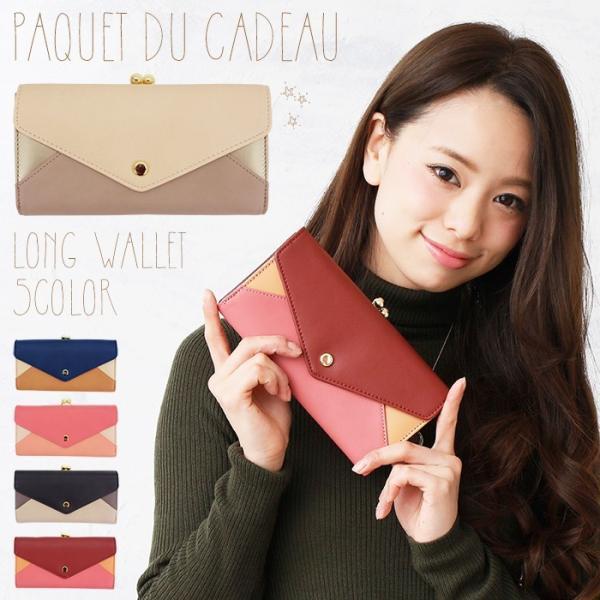 財布 レディース 長財布 サイフ メール型 レター型 PAQUET DU CADEAU がま口 長財布 sp-ZG-45611m メール便送料無料
