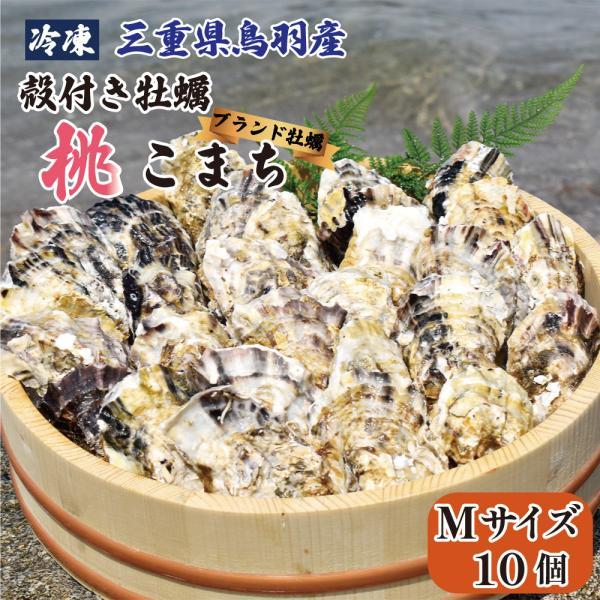 牡蠣 殻付き Mサイズ 10個 三重県 伊勢志摩 地区 鳥羽 桃取産 春 水揚の 冷凍 桃こまち ブランド牡蠣