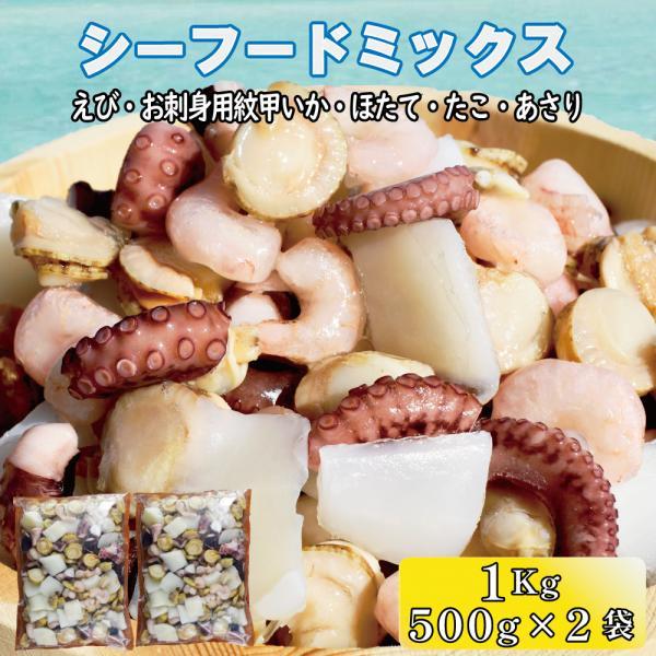 シーフードミックス 冷凍 1KG(500g×2袋)オリジナル 5種類 バラ凍結 えび いか ホタテ たこ あさり