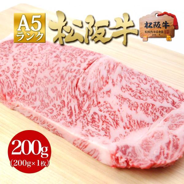 ステーキ A5 松阪牛 牛肉 サーロイン ステーキ 200g×1枚 送料無料  グルメ ギフト 内祝 お返し #元気いただきますプロジェクト(和牛肉)|mie-matsuyoshi