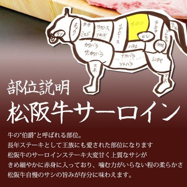 松阪牛 ステーキ A5 牛肉 サーロイン ステーキ肉  200g×1枚 和牛 送料無料  ギフト  グルメ ギフト 内祝 お返し  父 誕生日 松坂牛|mie-matsuyoshi|03
