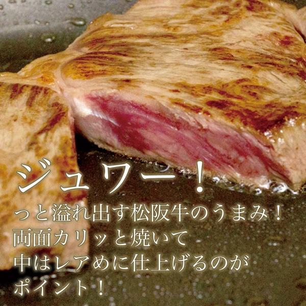 松阪牛 ステーキ A5 牛肉 サーロイン ステーキ肉  200g×1枚 和牛 送料無料  ギフト  グルメ ギフト 内祝 お返し  父 誕生日 松坂牛|mie-matsuyoshi|05