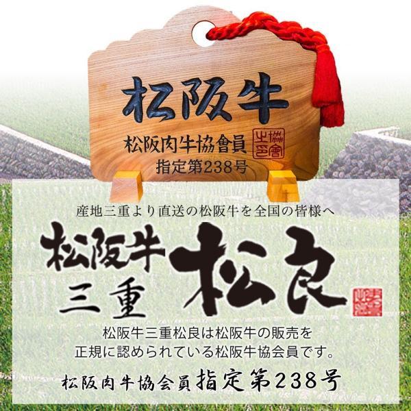 ステーキ A5 松阪牛 牛肉 サーロイン ステーキ 200g×1枚 送料無料  グルメ ギフト 内祝 お返し #元気いただきますプロジェクト(和牛肉)|mie-matsuyoshi|11
