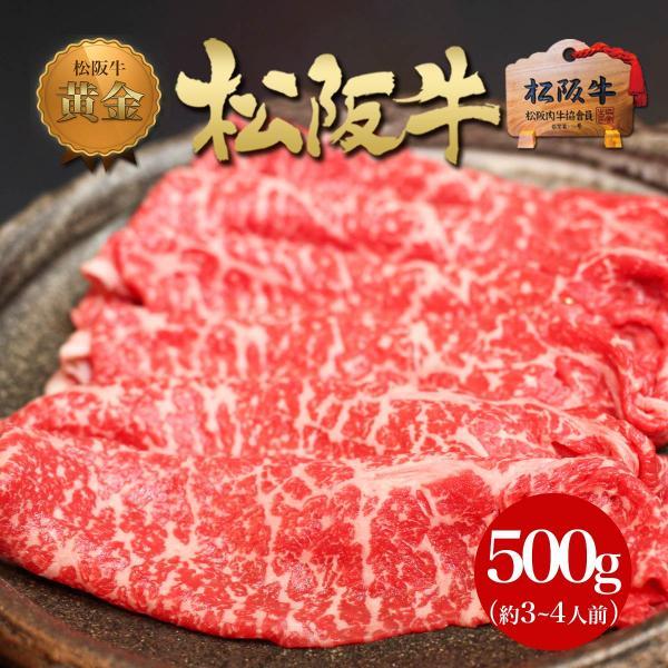 松阪牛 赤身肉 牛肉 切り落とし 500g 訳あり 赤身牛肉 牛丼 和牛 スライス肉 お取り寄せグルメ