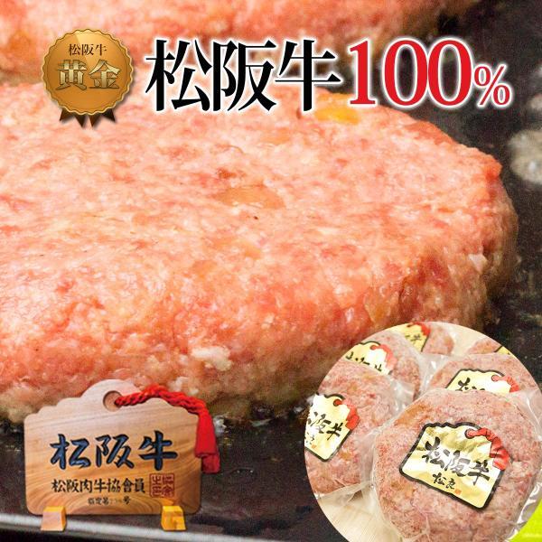 ハンバーグ 松阪牛 100% 黄金のハンバーグ 肉 牛肉 和牛 内祝い お返し 帰歳暮 お誕生日 送料無料  ギフト グルメ お取り寄せ 松坂牛 ビーフ|mie-matsuyoshi