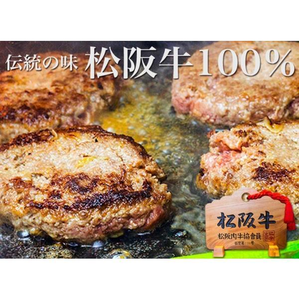 ハンバーグ 松阪牛 100% 黄金のハンバーグ 肉 牛肉 和牛 内祝い お返し 帰歳暮 お誕生日 送料無料  ギフト グルメ お取り寄せ 松坂牛 ビーフ|mie-matsuyoshi|02