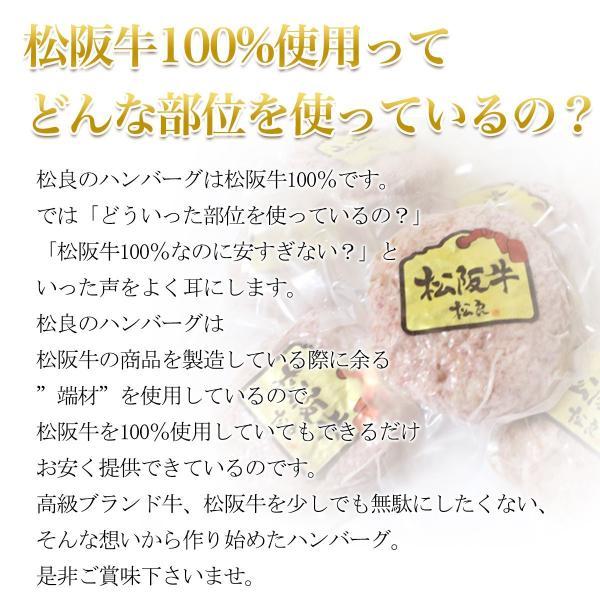 ハンバーグ 松阪牛 100% 黄金のハンバーグ 肉 牛肉 和牛 内祝い お返し 帰歳暮 お誕生日 送料無料  ギフト グルメ お取り寄せ 松坂牛 ビーフ|mie-matsuyoshi|03
