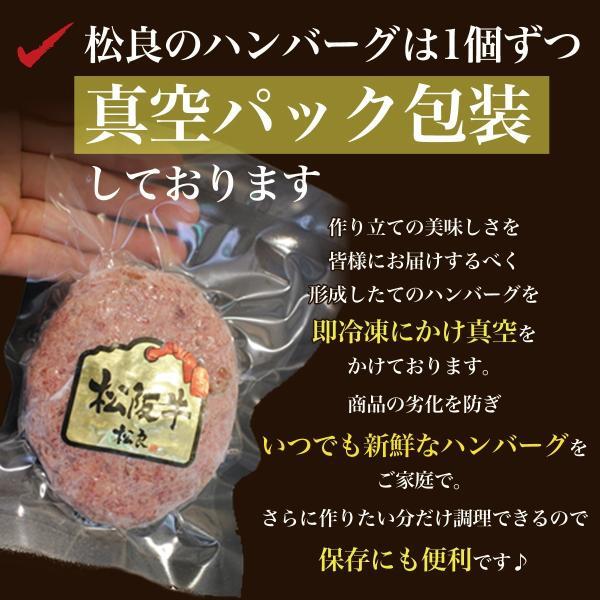 ハンバーグ 松阪牛 100% 黄金のハンバーグ 肉 牛肉 和牛 内祝い お返し 帰歳暮 お誕生日 送料無料  ギフト グルメ お取り寄せ 松坂牛 ビーフ|mie-matsuyoshi|05