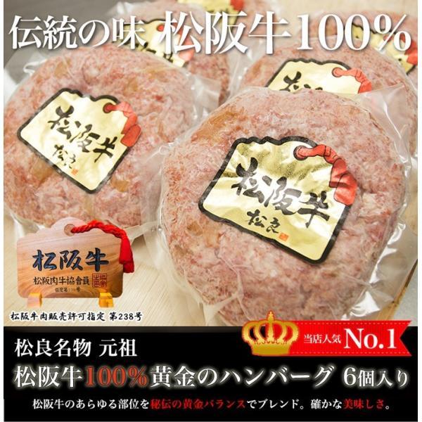 ハンバーグ 松阪牛 100% 黄金のハンバーグ 肉 牛肉 和牛 内祝い お返し 帰歳暮 お誕生日 送料無料  ギフト グルメ お取り寄せ 松坂牛 ビーフ|mie-matsuyoshi|08