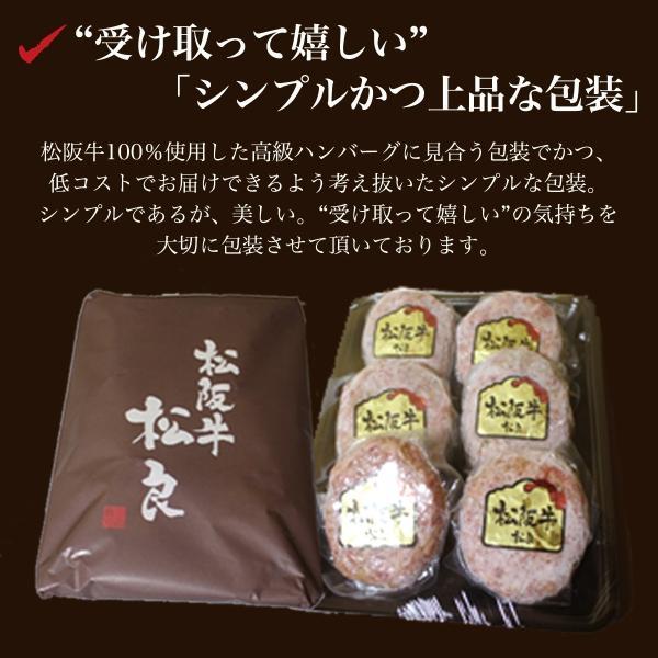 ハンバーグ 松阪牛 100% 黄金のハンバーグ 肉 牛肉 和牛 内祝い お返し 帰歳暮 お誕生日 送料無料  ギフト グルメ お取り寄せ 松坂牛 ビーフ|mie-matsuyoshi|09