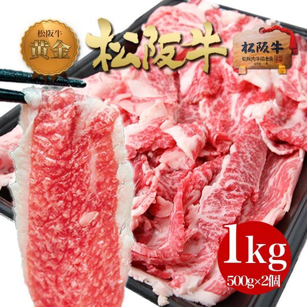 松阪牛 黄金のメガ盛り 1kg 送料無料 牛肉 肉 和牛 しゃぶしゃぶ すき焼き お歳暮 ギフト 松坂牛 訳あり スライス肉 グルメ 内祝い 食品 冷凍|mie-matsuyoshi