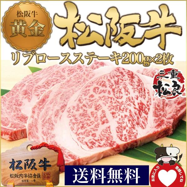ステーキ ギフト 松阪牛 黄金の リブロース ステーキ  お中元 御中 元 敬老の日 内祝い 肉 和牛 牛肉 お取り寄せ グルメ 誕生日 松坂牛