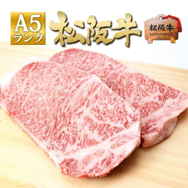 お中元 松阪牛 A5 サーロインステーキ 200g×2枚 松坂牛 ステーキ 牛肉 ステーキ肉 焼肉 和牛 グルメ ギフト 内祝 お返し|mie-matsuyoshi