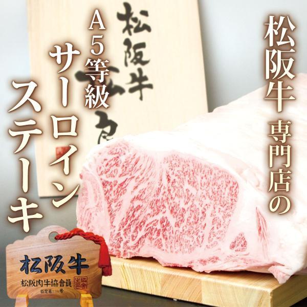 お中元 松阪牛 A5 サーロインステーキ 200g×2枚 松坂牛 ステーキ 牛肉 ステーキ肉 焼肉 和牛 グルメ ギフト 内祝 お返し|mie-matsuyoshi|02