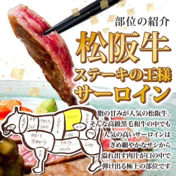 お中元 松阪牛 A5 サーロインステーキ 200g×2枚 松坂牛 ステーキ 牛肉 ステーキ肉 焼肉 和牛 グルメ ギフト 内祝 お返し|mie-matsuyoshi|05