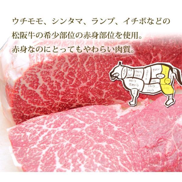 牛肉 ギフト 松阪牛A5 赤身 ステーキ 100g×2枚  送料無料 お歳暮 ギフト 御歳暮 肉 和牛 黒毛和牛 松坂牛 ステーキ 赤身 ハネシタ 高級ステーキ 食品 冷凍|mie-matsuyoshi|04