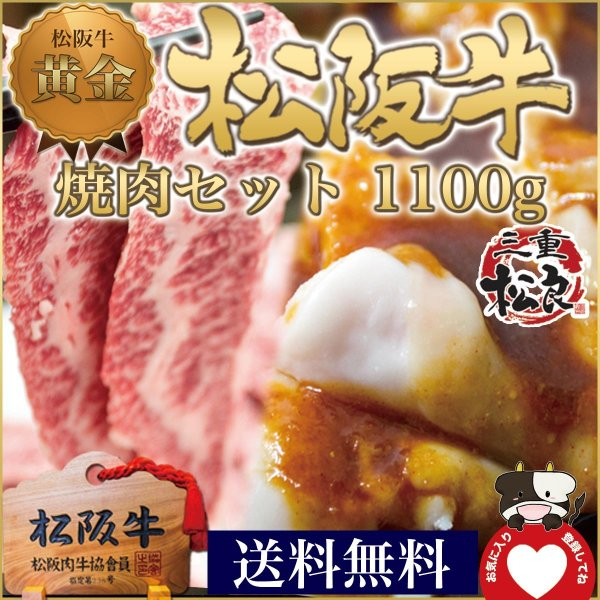 焼肉 と ホルモン セット 1100g 黄金 松阪牛 肉 訳あり 焼き肉 味噌だれ 内臓 小腸 ギフト 父 母