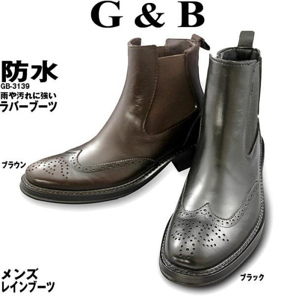 レインブーツメンズウイングチップサイドゴア防水ビジネスシューズ雨靴長靴