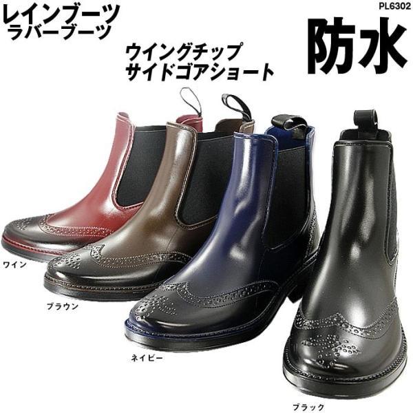 レインブーツレディースウイングチップサイドゴア防水レインシューズ雨靴長靴ラバーブーツショート
