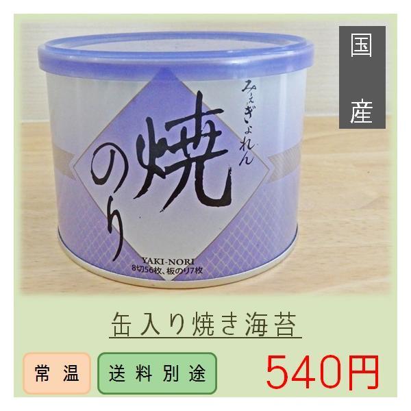 缶入り焼き海苔8切56枚 国産|miegyoren