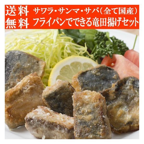 送料無料 フライパンでできる3種の竜田揚げ5袋セット(サワラ、サバ、サンマ) 魚の竜田揚げ 唐揚げ 冷凍食品 国産