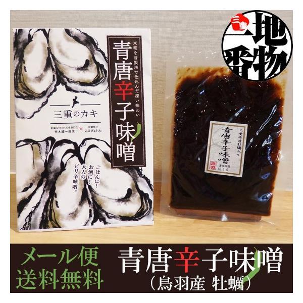 ポイント消化 メール便 送料無料 青唐辛子味噌(牡蠣) カキ|miegyoren