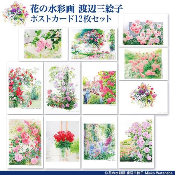 渡辺三絵子 花の水彩画 ポストカード12枚セット mieko-watanabe