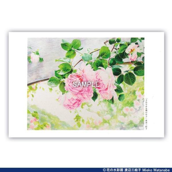 渡辺三絵子 花の水彩画 ポストカード12枚セット mieko-watanabe 05