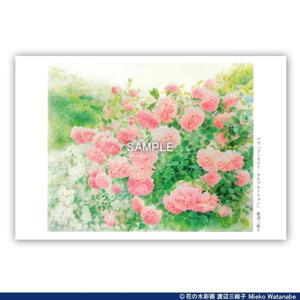 渡辺三絵子 花の水彩画 ポストカード12枚セット mieko-watanabe 06