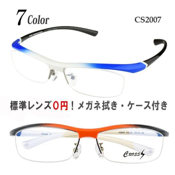 スポーツ メガネ(細め) サングラス 度付き 度なし おしゃれ 乱視対応 大きめ 眼鏡 フレーム ナイロール CROSS S/CS2007