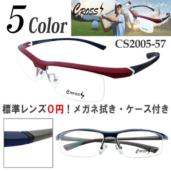 スポーツ メガネ サングラス 度付き 度なし おしゃれ 乱視対応 大きめ 眼鏡 フレーム ナイロール CROSS S/CS2005