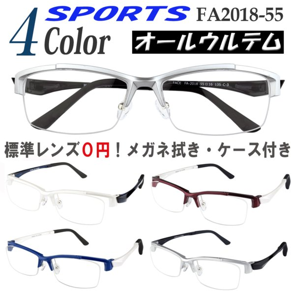 スポーツ メガネ サングラス 度付き 度なし おしゃれ 大きめ 眼鏡 フレーム ナイロール FACE/FA2018