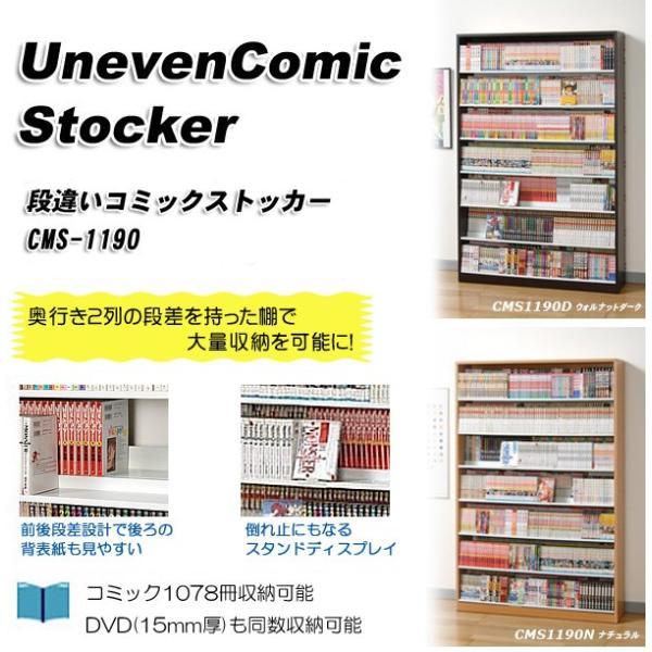 漫画 コミック DVD 大量収納 最大1078冊 本棚 段違いコミックラック CMS1190 ウォルナットダーク|mifuji|03