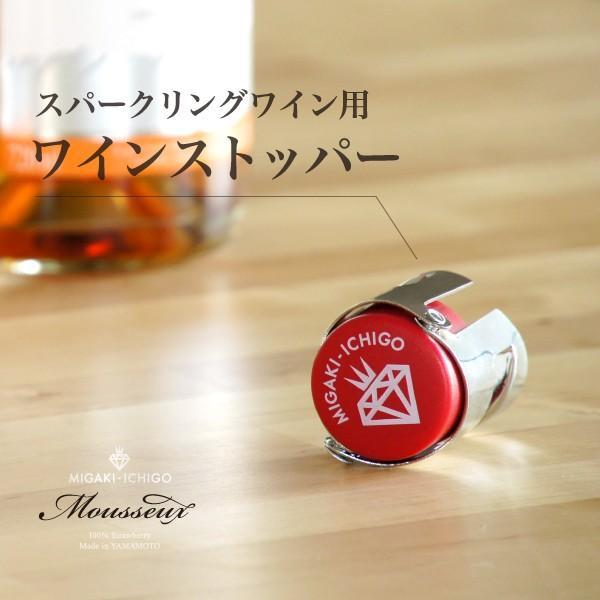 ワインストッパー スパークリングワイン用|migaki-ichigo
