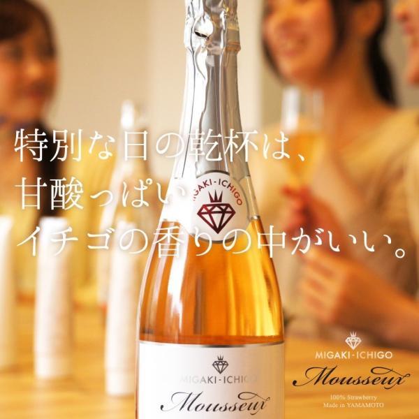 イチゴ スパークリングワイン ミガキイチゴ・ムスー(化粧箱なし)2点セット|migaki-ichigo|02