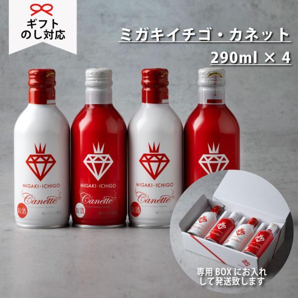イチゴ スパークリング 缶ワイン ミガキイチゴ・カネット 4本セット|migaki-ichigo