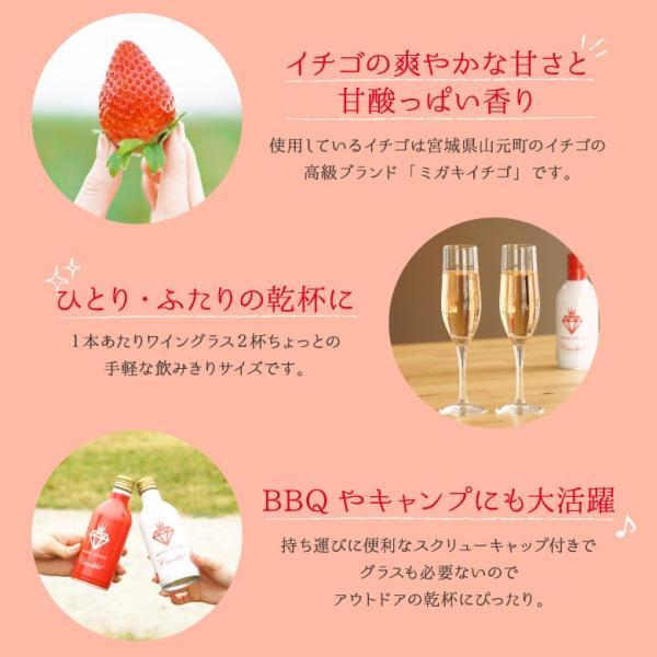 イチゴ スパークリング 缶ワイン ミガキイチゴ・カネット 4本セット|migaki-ichigo|04