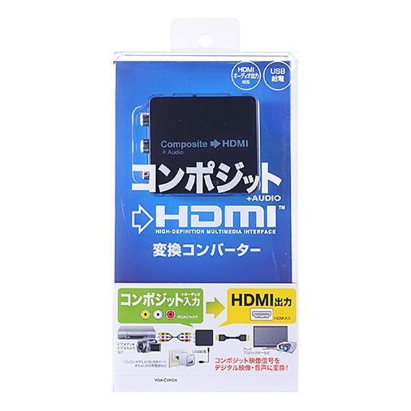 送料無料 サンワサプライ コンポジット信号HDMI変換コンバータ VGA-CVHD4