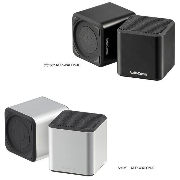 送料無料 OHM AudioComm ワイヤレスキュービックスピーカー W400