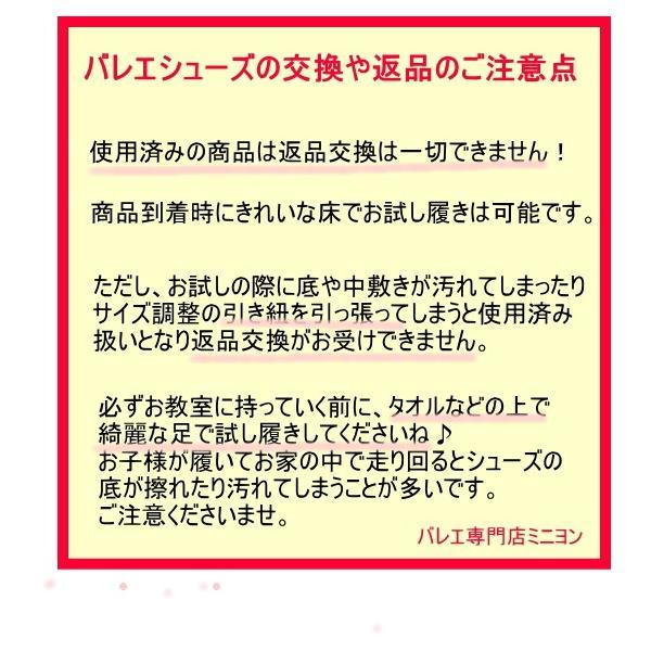 バレエシューズ 総キャンバス (ゴムクロス) ピンク ブラック ホワイト バレエ用品 交換送料無料|mignonballet|08