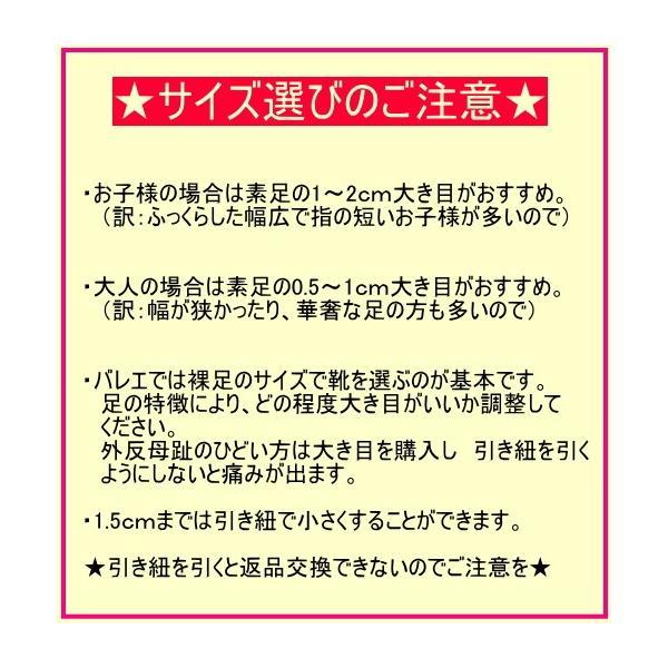 バレエシューズ 総キャンバス (ゴムクロス) ピンク ブラック ホワイト バレエ用品 交換送料無料|mignonballet|09