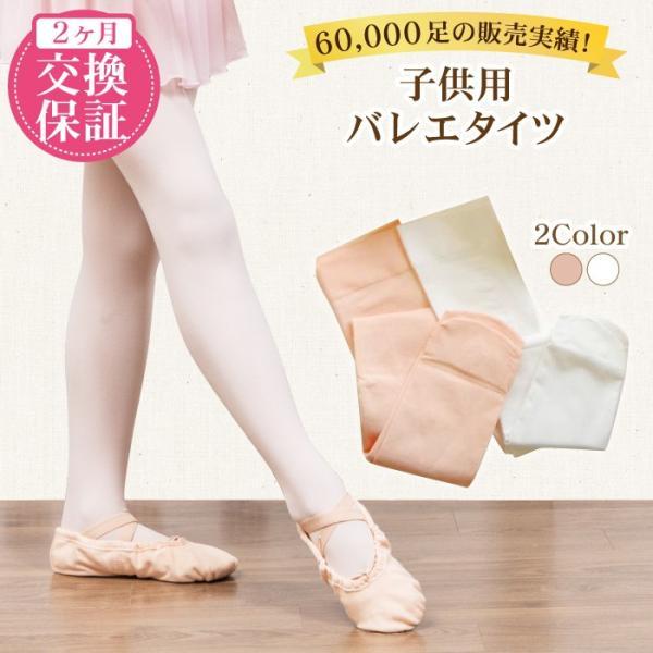 バレエタイツ 子供 キッズ 即納  ピンク ホワイト ソフトな肌触りの心地よいタイツ バレエ用品 |mignonballet
