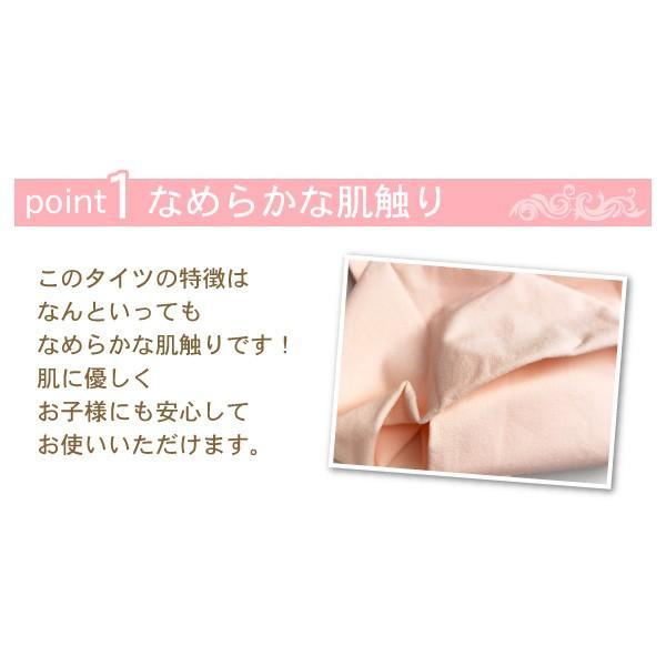 バレエタイツ 子供 キッズ 即納  ピンク ホワイト ソフトな肌触りの心地よいタイツ バレエ用品 |mignonballet|04