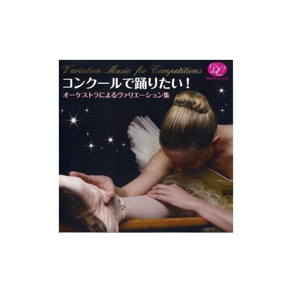 バレエ CD 「コンクールで踊りたい!オーケストラによるバリエーション集」 mignonballet