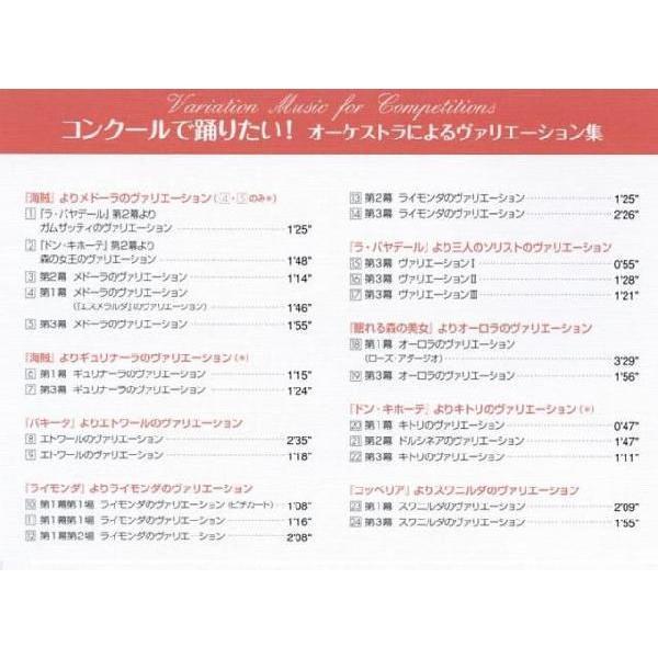 バレエ CD 「コンクールで踊りたい!オーケストラによるバリエーション集」 mignonballet 02
